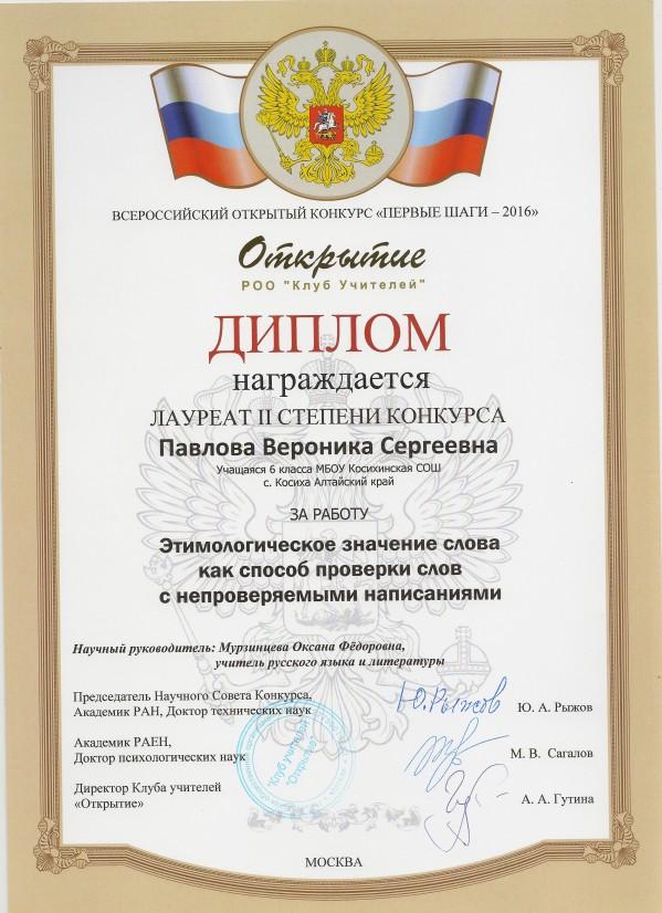 Всероссийский конкурс первый шаг