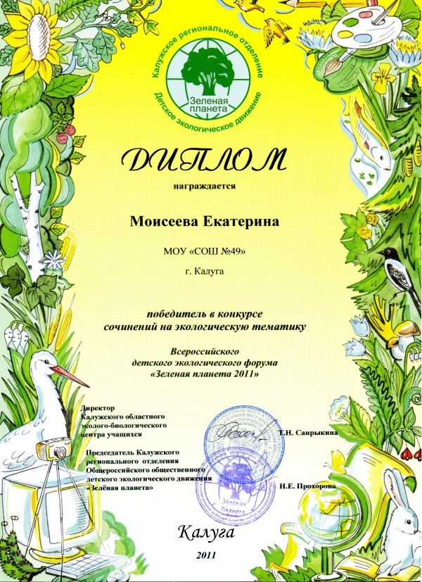 Работа для биолого экологического конкурса