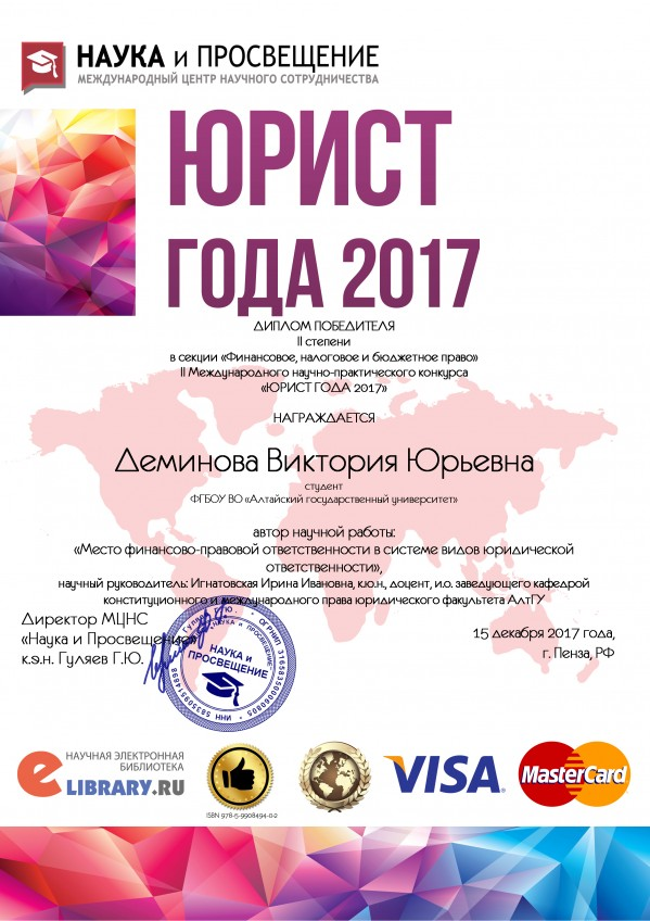 Конкурсы для юристов 2018 москва