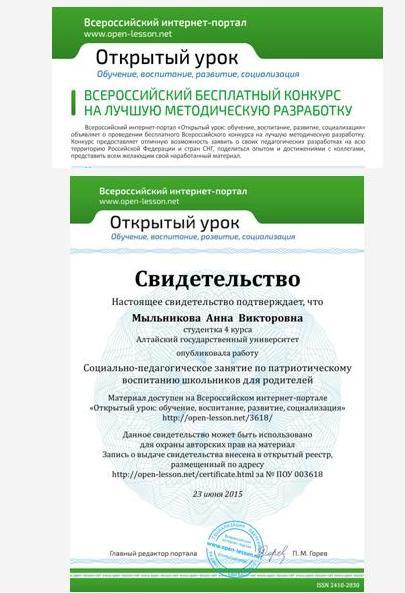 Департамент портал конкурс