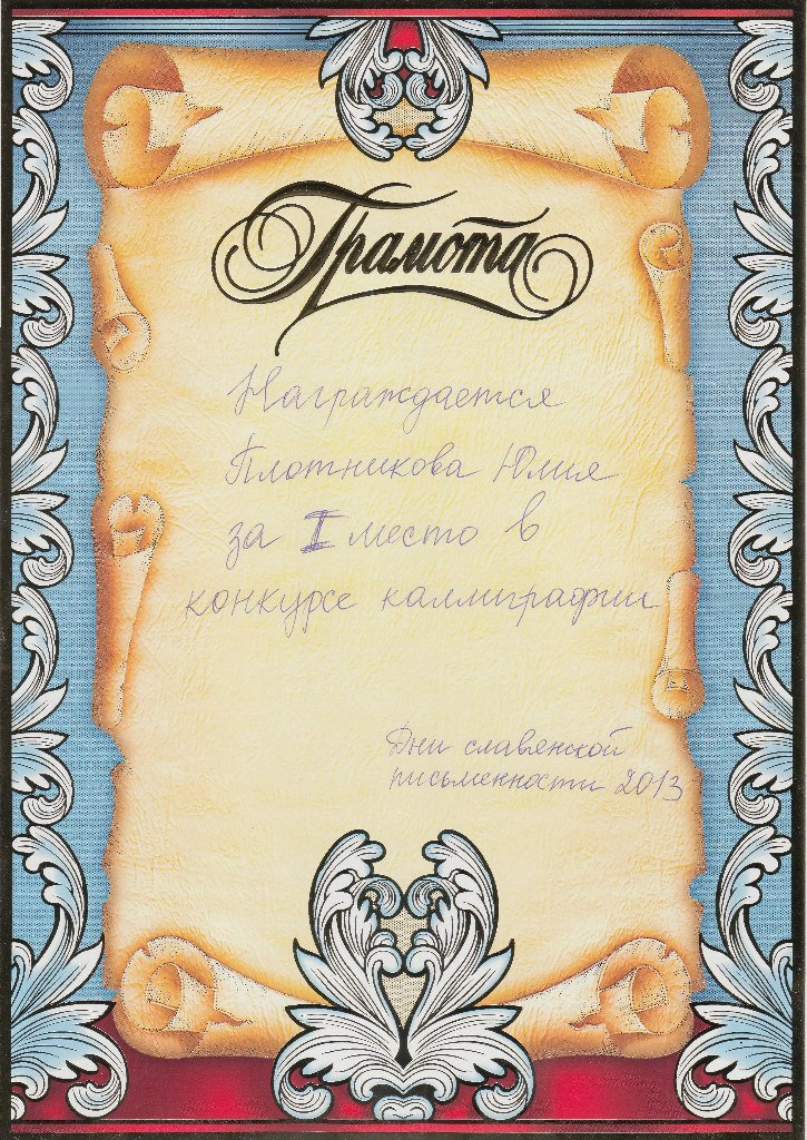 Грамота за конкурс каллиграфии