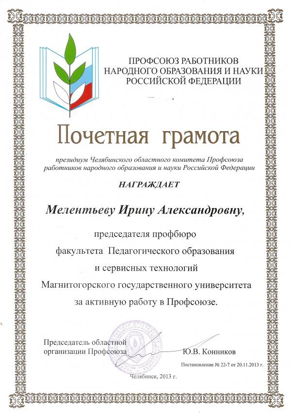 Поздравление почетных работников образования