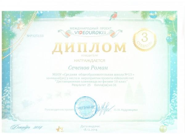 Олимпиады и конкурсы по физике