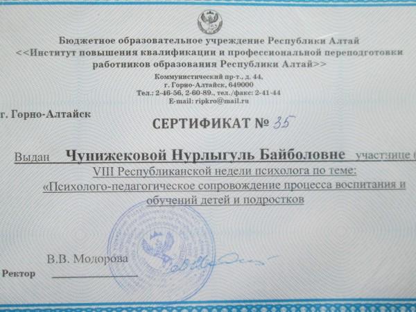весьма красивый институт повышения квалификации горно-алтайск сайт нашел лесу, хотя