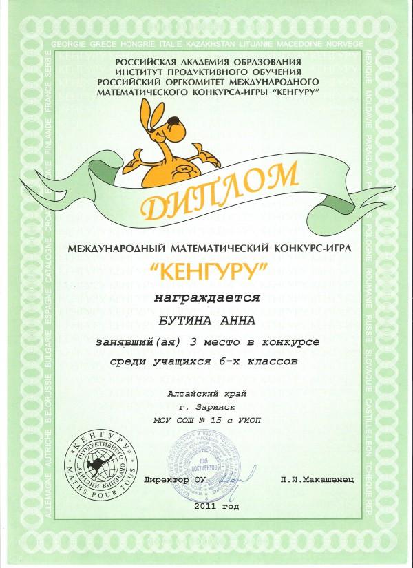 Международный математический конкурс кенгуру для 3 4 классов