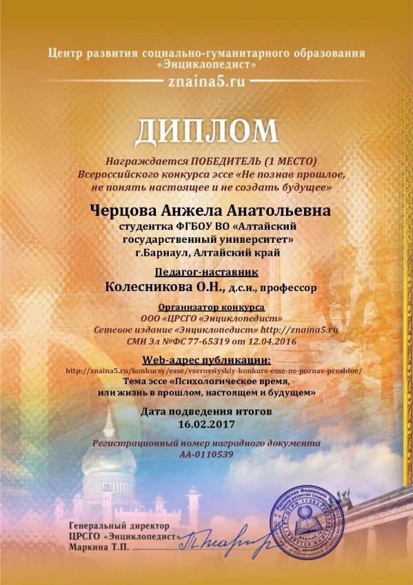 Всероссийский конкурс сочинений 2017 когда результаты
